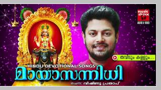 തവിടും കള്ളും | Hindu Devotional Songs Malayalam | Mayasannidhi | Vishnu Devotional Song
