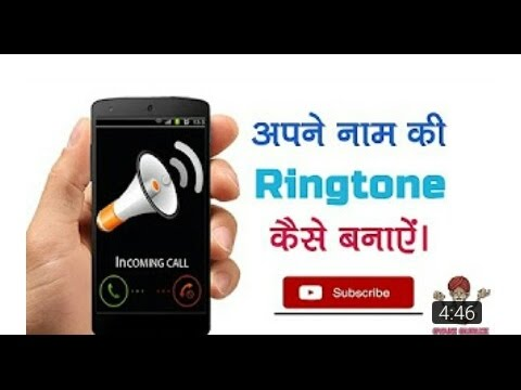 How to your name ringtone in Android phone by tinku kumar