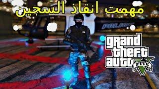 مهمة انقاذ السجين في حرامي السيارات 5 | Grand Theft Auto V PC
