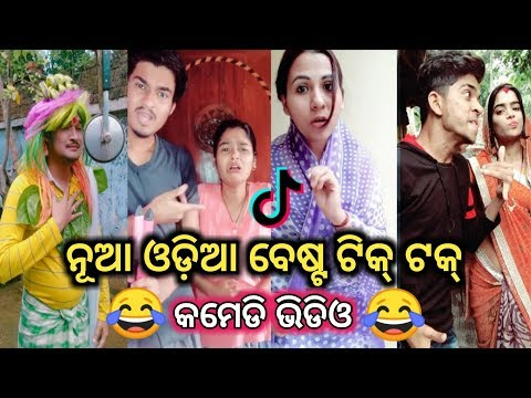 Odia best tiktok comedy video || Tik Tok Odia Comedy Full Masti || New Odia Tik Tok Musically video | New MUSIC Song Download | | Video Songs Download