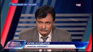 Юрий Болдырев. Объединяться всем, кто за свою Родину! (17.02.17)