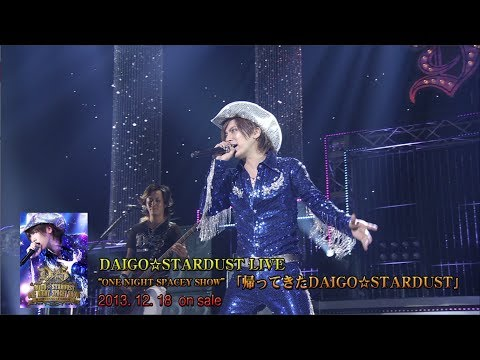 "DAIGO☆STARDUST LIVE ""ONE NIGHT SPACEY SHOW""「帰ってきたDAIGO☆STARDUST」ダイジェストムービー"