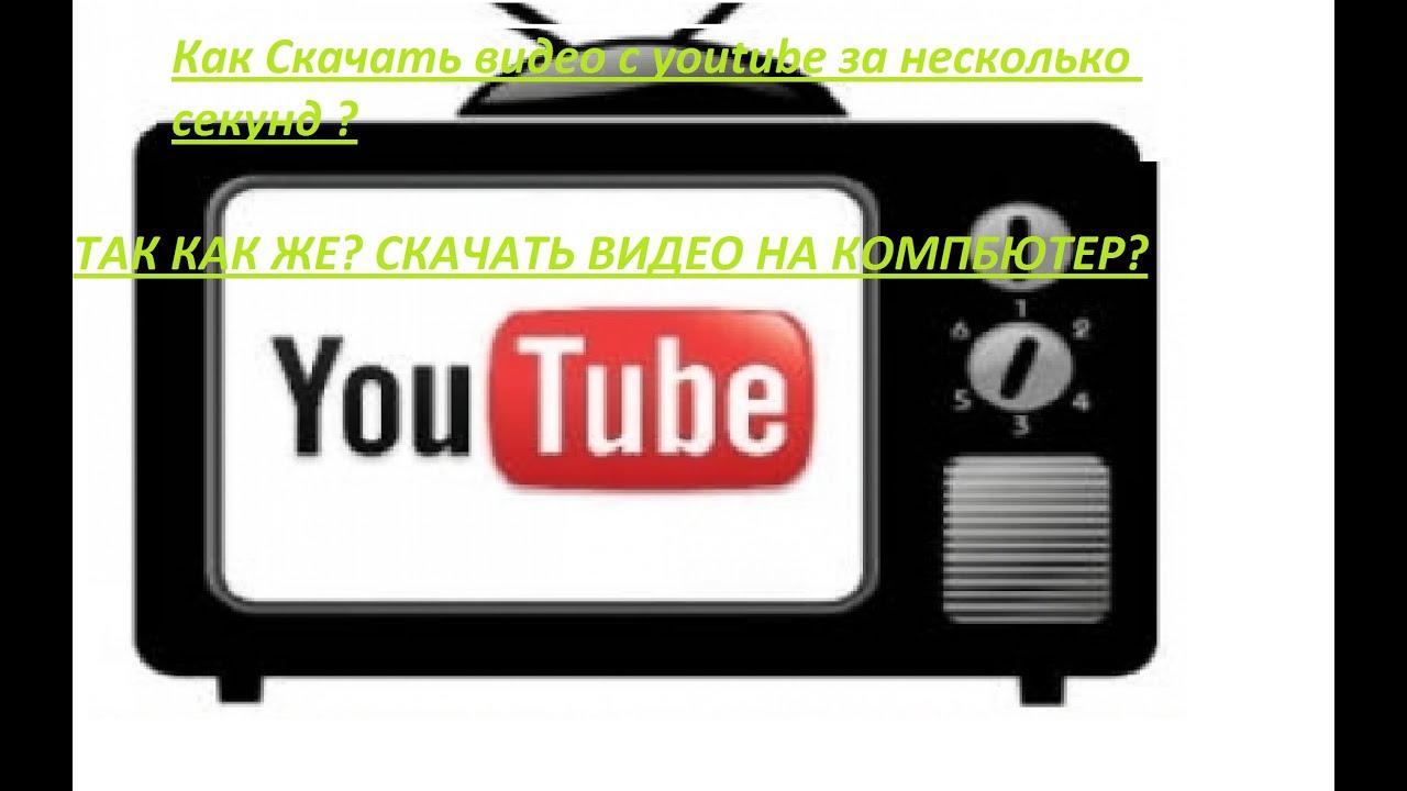 Видео Скачать И Без Регистрации
