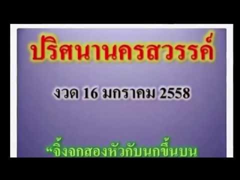เลขเด็ด หวยเด็ดงวดนี้ ปริศนานครสวรรค์ 16/01/58