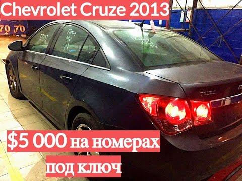 Chevrolet Cruze 2013 г из США, $5 000 на номерах под ключ