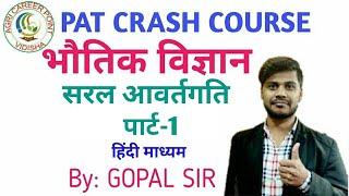 Simple Harmonic Motion #1  Physics   Hindi Medium By Gopal Sir   AGRI PAT Free Crash Course