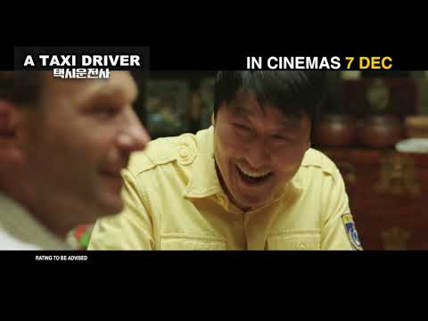 A TAXI DRIVER Official Trailer | In Cinemas 07.12.2017