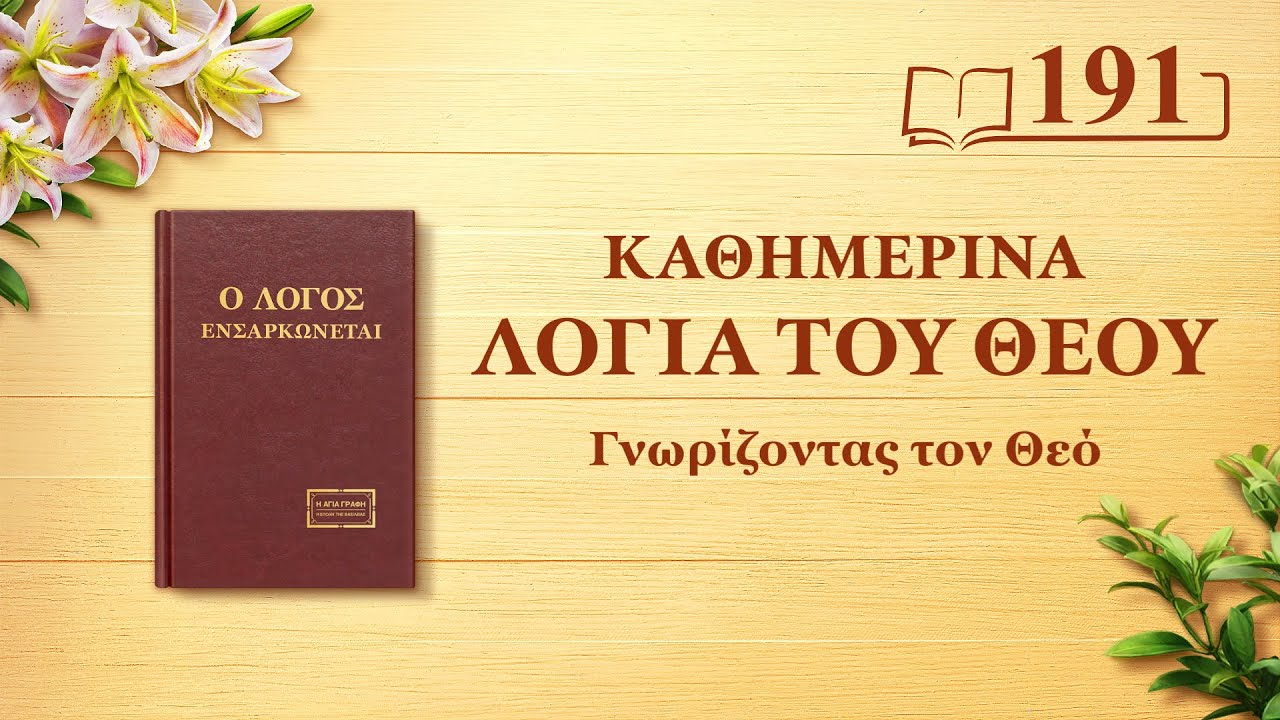 Καθημερινά λόγια του Θεού   «Ο ίδιος ο Θεός, ο μοναδικός Ι'»   Απόσπασμα 191