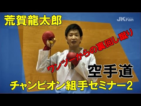 剛柔流空手道 荒賀龍太郎のチャンピオン組手セミナー2 龍太郎伝 「基本」 変幻する先 karatedo