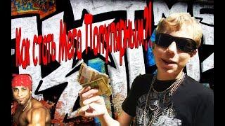 Как Стать Мега Популярным?! (СпецУрок От Young Brock'a) +Клип