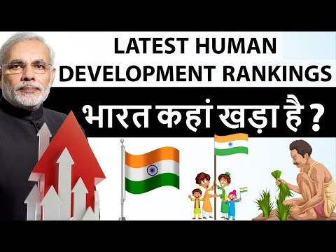 India Improved In Human Development Index 2018 - मानव विकास सूचकांक (HDI) में भारत एक पायदान और चढ़ा