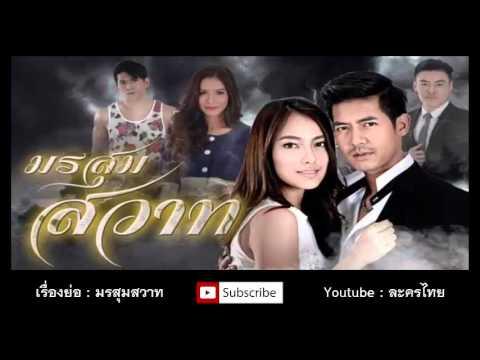 มรสุมสวาท (2559)   เรื่องย่อละครไทย