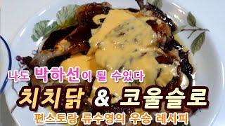 편스토랑 류수영의 치치닭 레시피 & KFC 코울…
