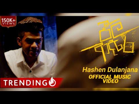 Hashen Dulanjana - Pili Adare ( පීලි ආදරේ ) | Official Music Video 2021