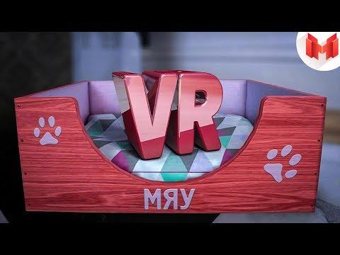 Кошачьи будни (VR)