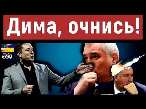 Рогозин 'наехал' на Илона Маска и пожалел об этом. США приняли волевое решение, у Москвы проблемы - Видео онлайн