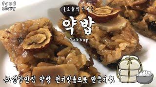 [eng]  영양만점 약밥/실패없이 약밥 만들기/전기밥…