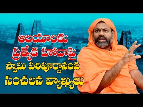 What Swami Paripoornananda Said About Special Status To Hindu Temples | Sensational Comments |