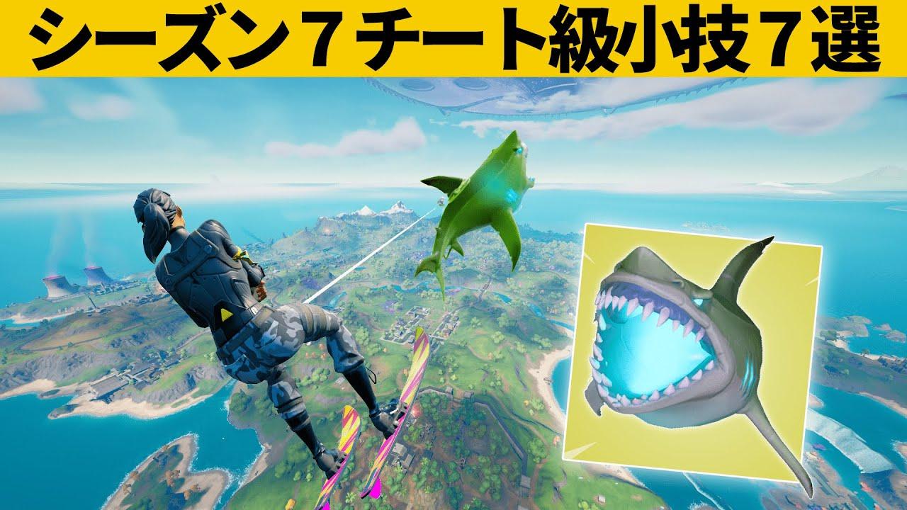 【小技集】2000m飛べるシーズン7最強のサメ知ってますか?シーズン7最強バグ小技裏技集!【FORTNITE/フォートナイト】