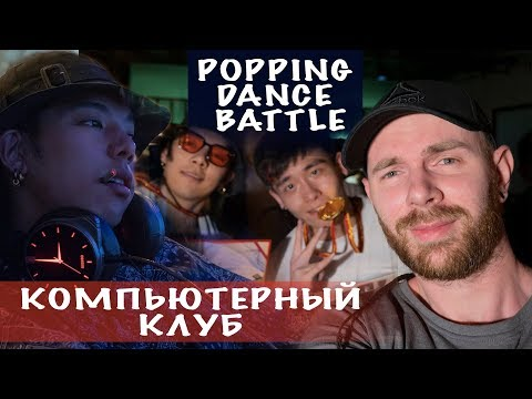 Vlog || Компьютерный клуб || Popping Dance Battle