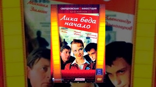 Лиха беда начало (1985) фильм