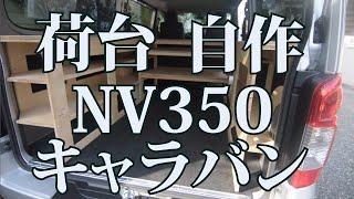 NV350キャラバンの荷台を自作 仕事にも遊びにも色んな使い方が出来るよ...