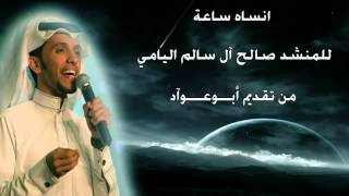 انساه ساعة - صالح اليامي Saleh al Yami.mp4