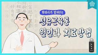 위너한의원만의 섬유근육통 치료 방법!