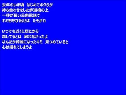 「Owaranai Toki」歌詞付き 歌:河田純子