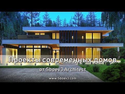Проекты современных домов, коттеджей от Sboev3 Architect