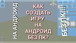 КАК СОЗДАТЬ ИГРУ НА АНДРОИД БЕЗ ПК?ПФФ,ЛЕГКО!(3d)