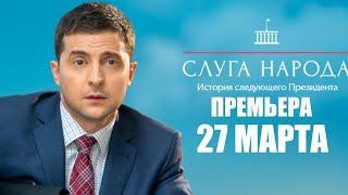Слуга Народа 3 - ПРЕМЬЕРА сериала 27 марта!