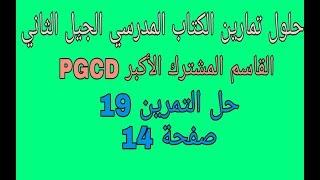حل التمرين 19 صفحة 14 مقطع القاسم المشترك الأكبر PGCD رابعة متوسط الجيل الثاني