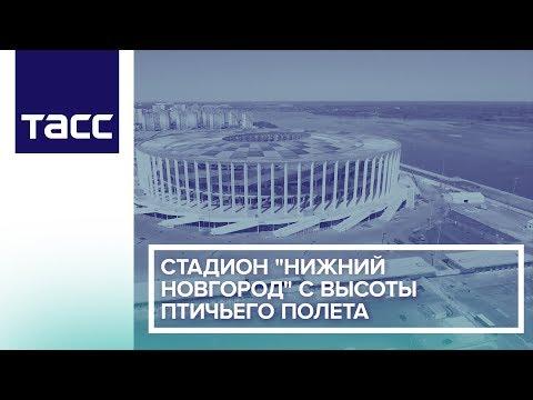 """Стадион """"Нижний Новгород"""" с высоты птичьего полета"""
