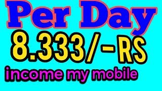 How To Per Day 8.333/- Rs income my mobile (hindi)