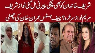 Sharif Family Ko Bhi Pinky Peerni Mil Gaye Breaking News