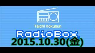 国分太一Radio Box 2015.8~