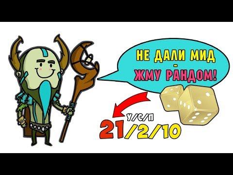 видео: Что будет, если УСТУПИТЬ МИД 0к ММР ЧЕЛИКУ ❗❓ Рандом Фура в Доте 2