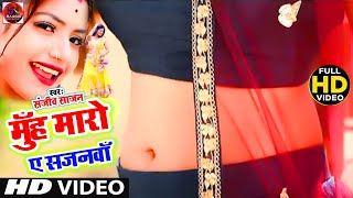 #New Hd Video   मुँह मारो ए साजनवा   Muh Maro Ye Sajanwa   #Sanjiv Sajan   Bhojpuri New Song 2021 