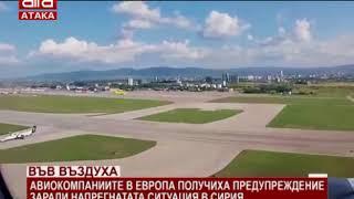 Във въздуха. Авиокомпаниите в Европа получиха предупреждение заради напрегнатата ситуация в Сири...