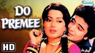 Do Premee (HD) Rishi Kapoor | Moushumi Chatterjee | Om Prakash Bollywood Hit's (With Eng Subtitles)