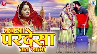Rajasthani Banna Banni Geet - बनसा परदेसा मत जाओ | Shambhu Meena, Rinku Sharma | RDC Rajasthani HD
