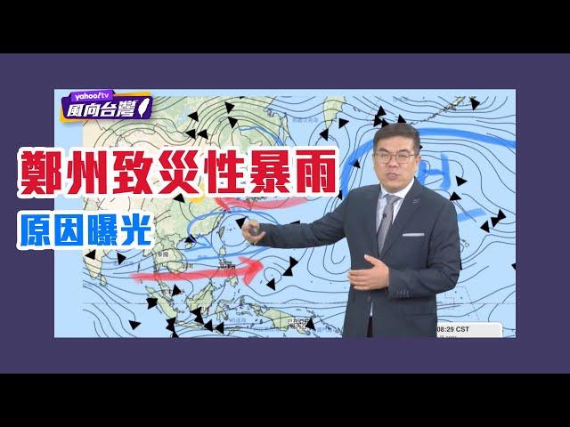 鄭州為何突然下致災性暴雨?氣象專家彭啟明專業解釋!【Yahoo TV #彭博士觀風向】