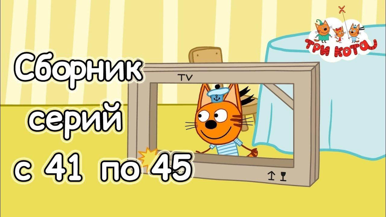 Мультфильм три кота сборник серий