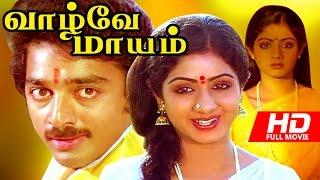 Superhit Tamil Movie | Vazhvey Maayam [ HD ] | Full Movie | Ft. Kamal Hassan,Sridevi,Sripriya