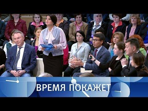 Украина: борьба за власть. Время покажет. Выпуск от 13.02.2018 - Смотреть видео онлайн