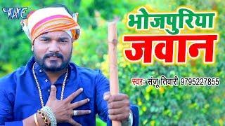 इस साल का सबसे Hit भोजपुरी गीत | Bhojpuriya Jawan | Sanju Tiwari | Bhojpuri Hit Songs