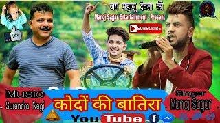 DJ Naati Seriya Badkot - Manoj Sagar - Music Mr Surendra Negi G - Present -M.S.E