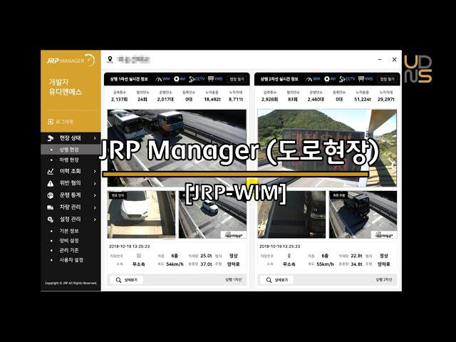 """■ 주식회사 유디엔에스 """"JRP-WIM"""" 시스템  """"JrpManager""""는 사용자 PC에 설치되어 인터넷만 연결되면 어느 장소에서든 JRP-WIM scale로부터 측정된 결과와 현장 상태 영상을 실시간으로 확인할 수 있고, 소속별/차량별 관리를 통하여 누적 적재 중량 및 과적 혐의를 효과적으로 확인할 수 있는 소프트웨어입니다.  ■ 시스템 운영 정보   - 차로 모니터링   - 특이사항 모니터링   - 연계장비 모니터링   - 통신상태 모니터링   - 사용자 권한 관리   - 이력 및 서버 관리  ■ 중량 검측 정보   - 실시간 차로 영상   - 개별 상세 조회  - 중차량 정보 관리   - 이동단속 연계알람   - SMS 전송 관리   - 원시 자료 조회  ■ 통계 분석 정보   - 시간별 통행량   - 시간별 통행패턴   - 과적차량 정보관리   - 과적패턴 분석   - 통계 분석 및 조회   - 결과 리포팅 출력  www.udnsk.com udnsk@udnsk.com +82-31-525-3900"""