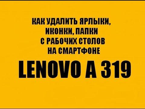 Lenovo A319 как удалить ярлыки, иконки, папки с рабочего стола